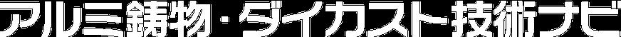 アルミ鋳物・ダイカスト技術ナビ
