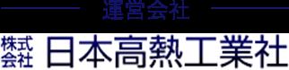 運営会社:株式会社日本高熱工業社